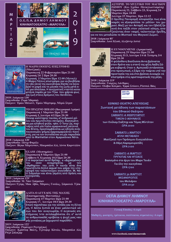 f701d6e73f Το κινηματογραφικό πρόγραμμα Απριλίου – Μαΐου κλείνει με τον «Ντάμπο»