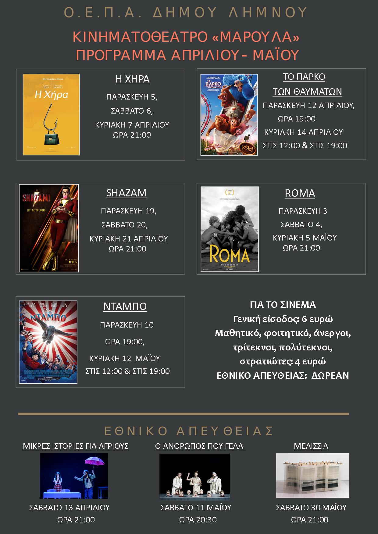5bf036d6703 marprogaprma19.png. Πέντε απίθανες κινηματογραφικές ταινίες