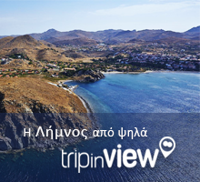 tripinview_limnos_gr.png